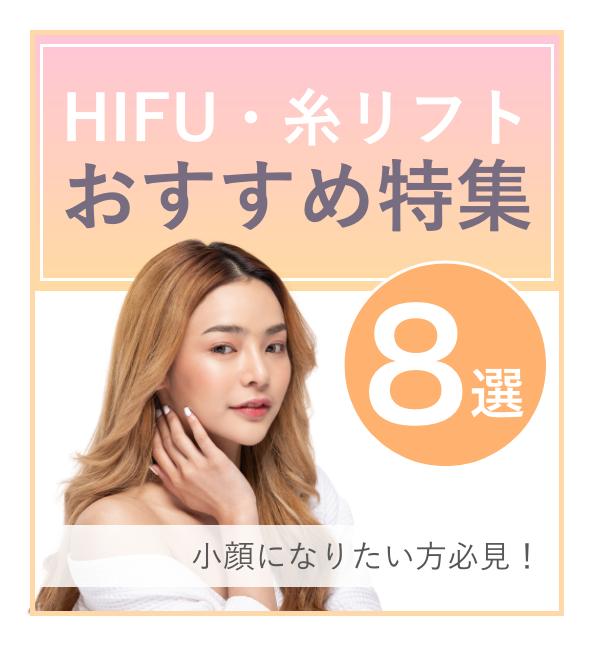 【小顔になりたい方必見】人気・おすすめのキャンペーン!HIFU・糸リフト特集8選の画像1枚目