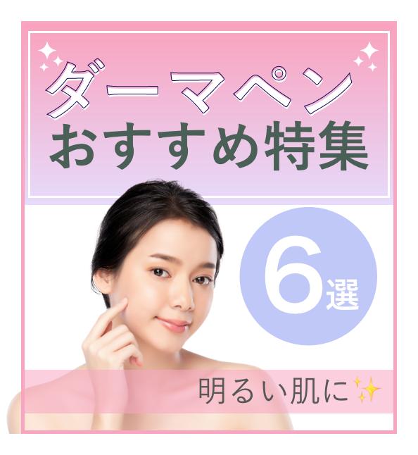 【明るい肌に😊✨】人気・おすすめのキャンペーン!ダーマペン特集6選の画像1枚目