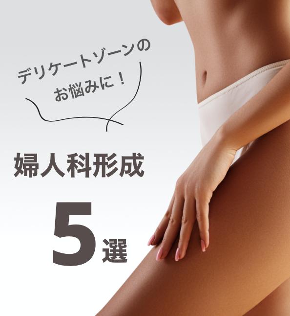 【デリケートゾーンのお悩みに!】婦人科形成キャンペーン厳選5選の画像1枚目